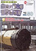 「No-Dig Today」第50号