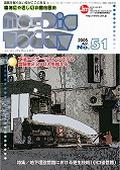 「No-Dig Today」第51号