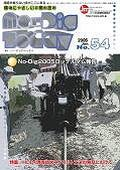 「No-Dig Today」第54号