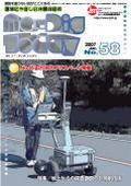 「No-Dig Today」第58号