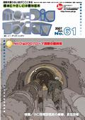 「No-Dig Today」第61号