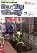 「No-Dig Today」第64号