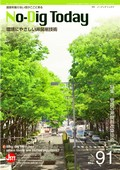 「No-Dig Today」第91号