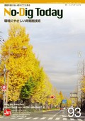 「No-Dig Today」第93号