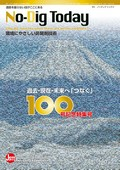 「No-Dig Today」第100号
