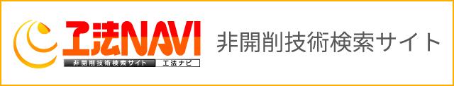工法の検索 工法NAVI
