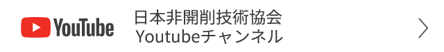 日本非開削技術協会 Youtubeチャンネル