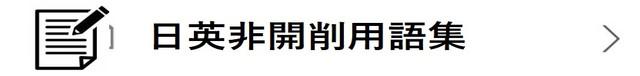 about JSTT 日本非開削技術協会とは