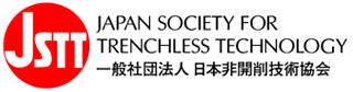 JSTT JAPAN SOCIETY FOR TRENCHELESS TECHNOLOGY 一般社団法人 日本非開削技術協会